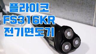 플라이코 FS316KR 가성비 좋은 방수 전기면도기 추…