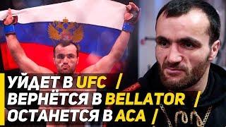 UFC | Bellator | ACA - Магомедрасул Хасбулаев