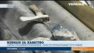 Жители Мексики забили россиянина до полусмерти