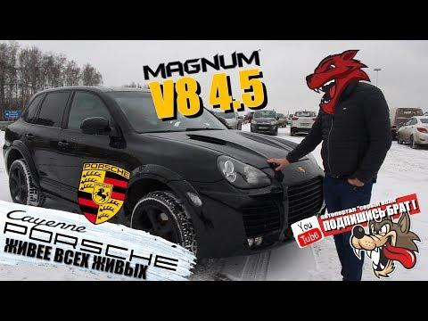 Porsche Cayenne I 4.5 V8 MAGNUM - Живее всех живых !