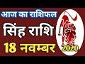 Singh Rashi  November  Aaj Ka Singh Rashifal Singh Rashifal  November  Rashifal Sp  Mp3 - Mp4 Download