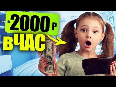 Как можно заработать деньги в домашних условиях в 14 лет без вложений