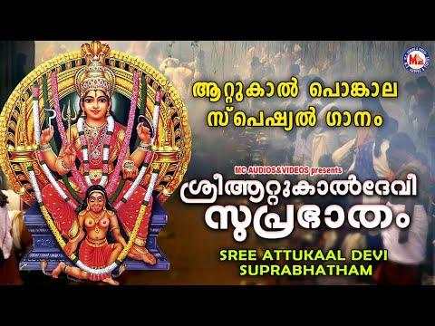ഐശ്വര്യപൂർണ്ണമാക്കുന്ന  ആറ്റുകാലമ്മയുടെ സുപ്രഭാതം | Attukal Pongala 2021 | Attukal Devi Suprabhatam