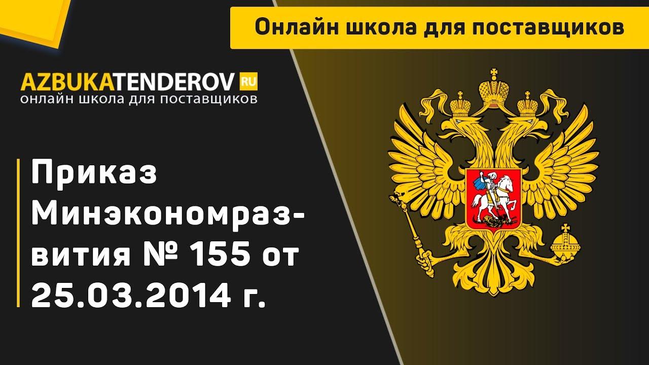 Приказ минэкономразвития россии №155 от 25. 03. 2014 г.