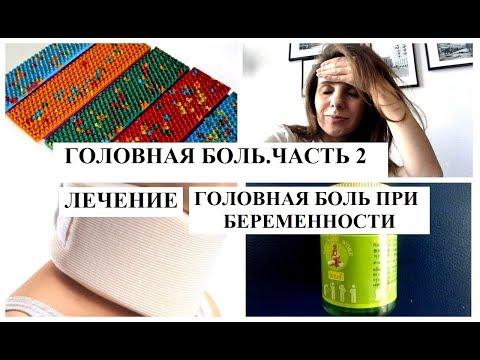 12 недель беременности голова болит