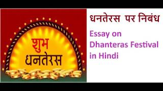 धनतेरस पर निबंध || Short Essay on Dhanteras Festival in Hindi || Dhanteras per Nibandh