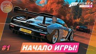 Forza Horizon 4 - НАЧАЛО! / Прохождение #1