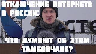 Отключение интернета в России: что думают от этом тамбовчане?
