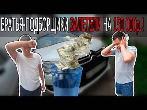 Короче говоря, потеряли 150 000 рублей. Личный опыт Авто-подбор