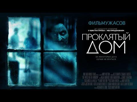 Проклятый дом /The Witch in the Window/ Фильм ужасов HD