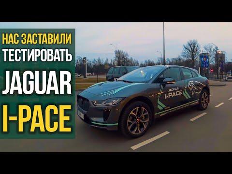 Внезапный тест Jaguar I-Pace за 70000$