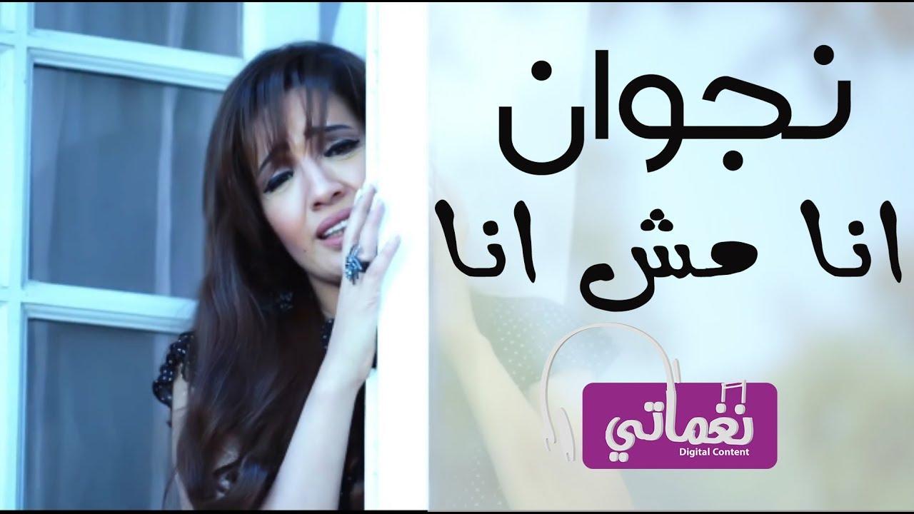 نجوان انا مش انا - Nagwan Ana Msh Ana - YouTube