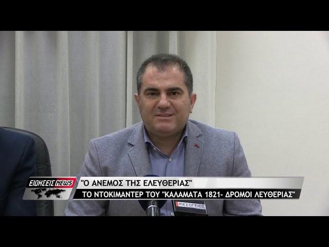 Μesogeios ΤV - Το Ντοκιμαντέρ του «Καλαμάτα 1821»