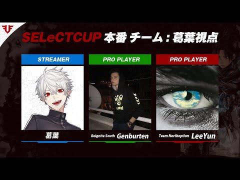 【 Apex 】FFL SELeCT CUP 本番でい【 Genburten leeyun3 】