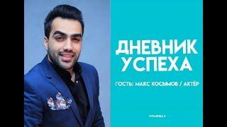 """Макс Касымов - О сериале """"Игра Престола """"  и о том как правильно относиться к женщине"""