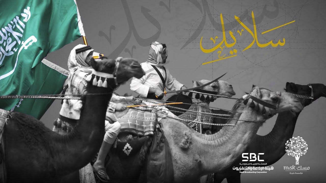 Download سلايل | أوركسترا العرضة السعودية