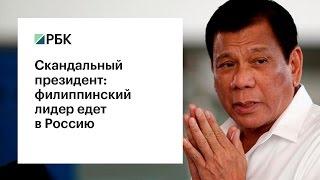 Скандальный президент  лидер Филиппин Родриго Дутерте приехал в Россию