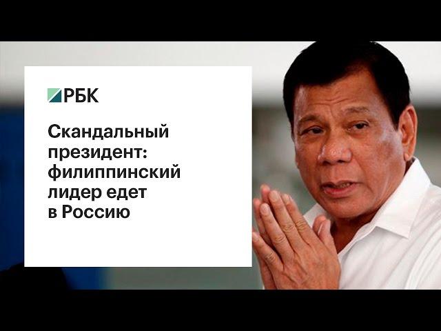 Скандальный президент: лидер Филиппин Родриго Дутерте приехал в Россию