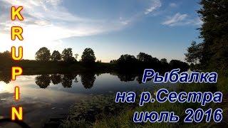 Рыбалка на р.Сестра 03-04 июля 2016 г.