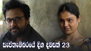 Septhembaraye Diga Dawasak | Episode 23 - (2021-09-11) | ITN Thumbnail