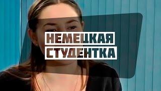 Немецкая студентка на практике в Переславле