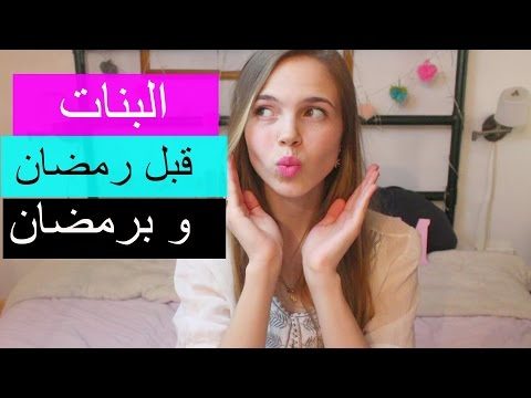 البنات قبل رمضان و برمضان