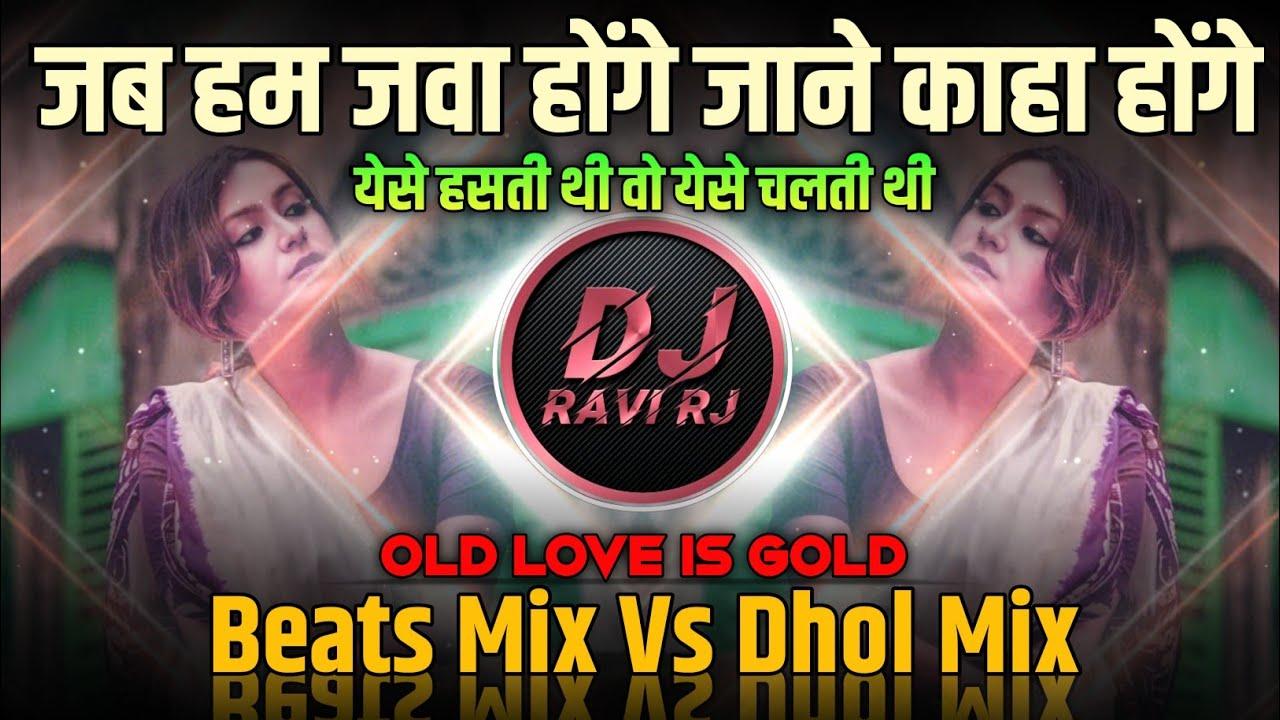 Jab Hum Jawan Honge - Old Is Gold ( Beats Mix Vs Dhol Mix ) DJ Ravi RJ Official