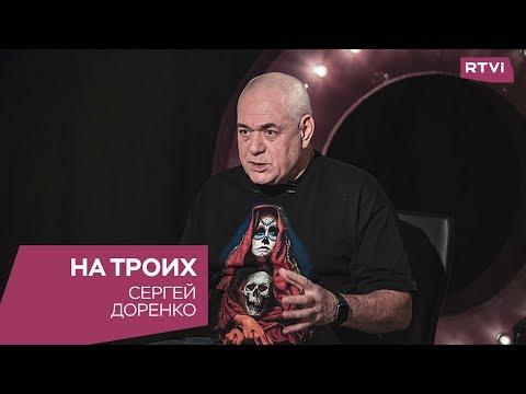 Сергей Доренко в