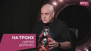 Сергей Доренко в программе «На троих»