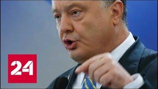 Россия мне ДОЛЖНА! Порошенко грозит Кремлю судебным иском! 60 минут от 02.08.18
