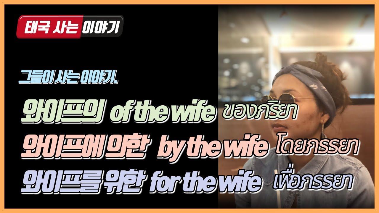🇹🇭  와이프의, 와이프에 의한, 와이프를 위한 | of the wife, by the wife, for the wife  |ของภริยา โดยภริยา เพื่อภริยา