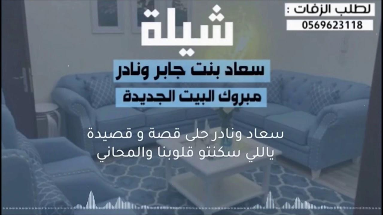 شيلة سعاد بنت جابر الف مبروك البيت الجديدة للطلب 0569623118 Youtube