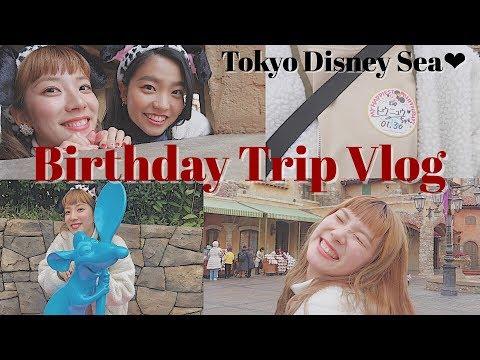 【Vlog】誕生日ディズニーシー旅行♡友達とリンクコーデもご紹介!【1泊2日国内旅行】