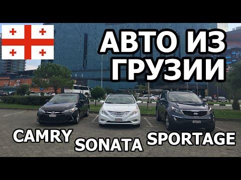 Стоит ли покупать авто из Грузии. Autopapa. Camry, Sonata, Sportage / детальный осмотр.