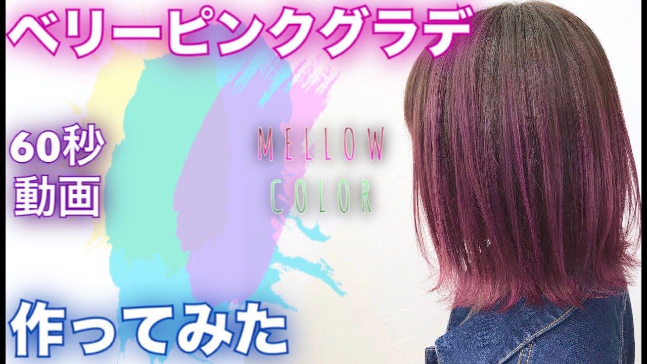 【ピンク グラデーション ヘアカラー】作ってみた。カラーレシピ カラーバター アディクシー 【美容室メロウ】