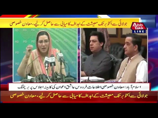 Firdous Ashiq Awan Addresses Press Conference | 12 November 2019 | AbbTakk News