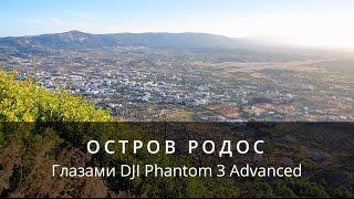 Остров Родос глазами DJI Phantom 3 Advanced(В этом видео вы посмотрите на остров Родос с высоты летящего квадрокоптера DJI Phantom 3 Advanced. Благодаря технолог..., 2017-01-09T11:45:04.000Z)