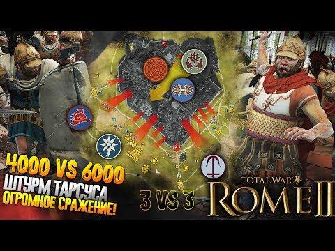 Самая Масштабная Сетевая Битва Игроков! 3 Vs 3 Штурм ТАРСУСА!  в Total War: Rome 2