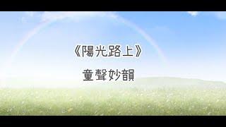 Publication Date: 2019-05-31 | Video Title: 三十五周年校慶《陽光路上》童聲妙韻