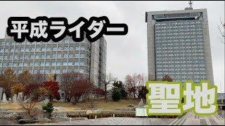 仮面ライダー他ニチアサ定番のロケ地 茨城県水戸市にある茨城県庁です ...