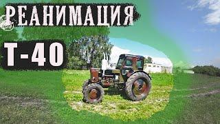 Вернул старенький трактор Т-40 к жизни!!!