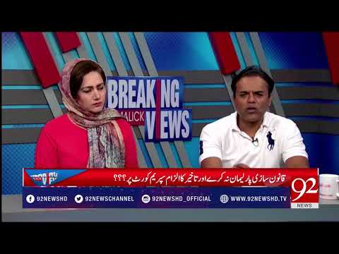 Breaking Views with Malick ( NAB approves graft probe against Pervez Musharraf) - 20 April 2018