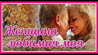 💗Женщина любимая моя 💗 - Александр Стволинский(шансон)