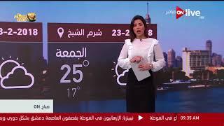 صباح ON - النشرة الجوية - حالة الطقس اليوم فى مصر وبعض الدول العربية - الجمعة 23 فبراير 2018