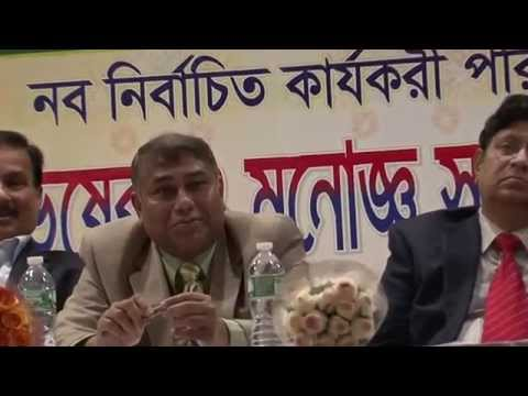Dhaka Zila Association Inc  Ny Inauguration Ceremony   2014