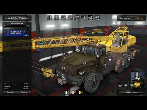 MOD Урал-4320-10  Для EURO TRUCK SIMULATOR 2 V1.35