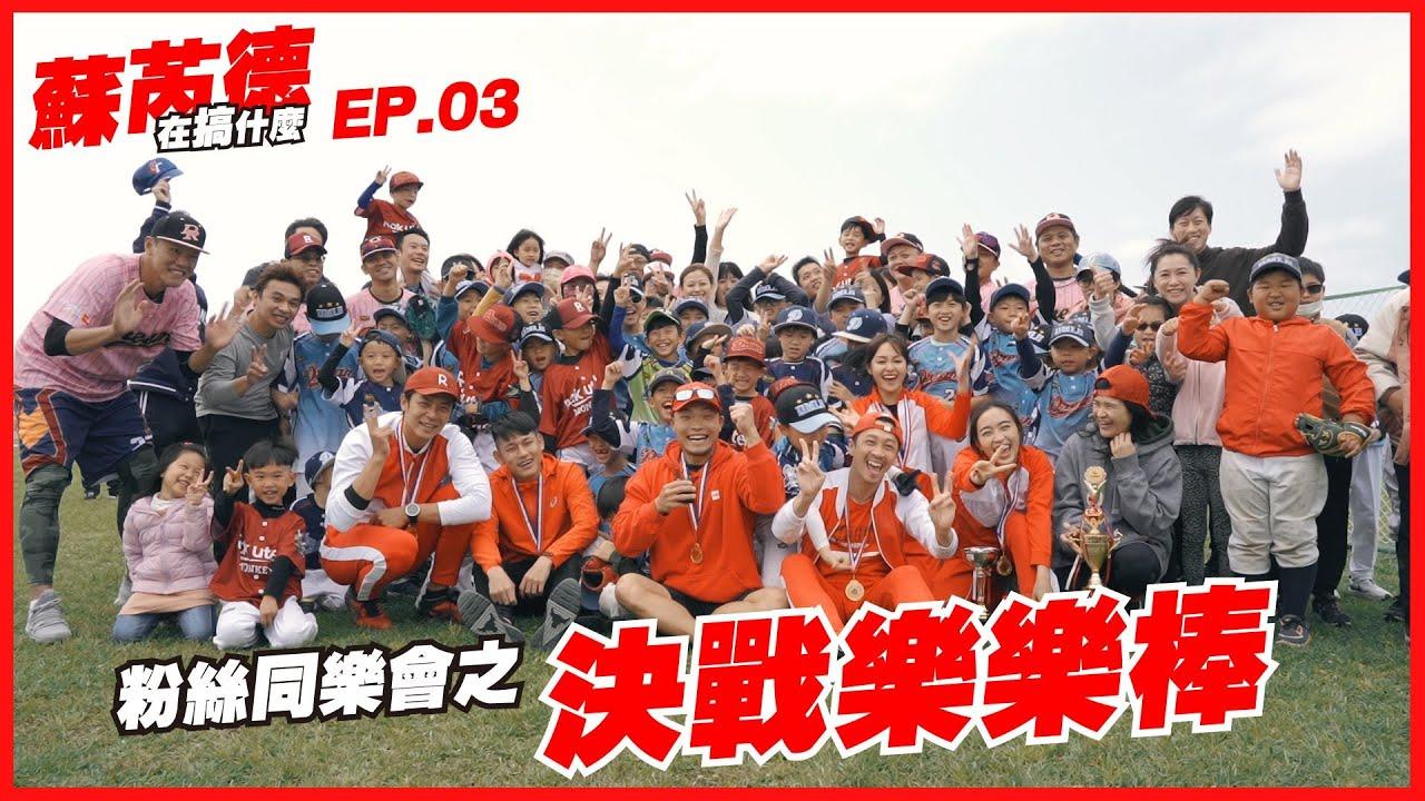 粉絲同樂會Part.1 - 決戰樂樂棒!【蘇芮德搞什麼?】 EP.03