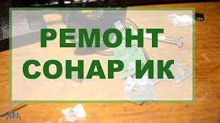 Сгорел Сонар ИК  Ремонт