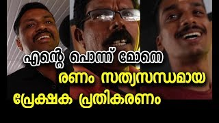 Ranam Malayalam Movie First Day Audience review/Audience Response | Prithviraj