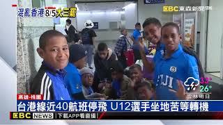 反送中罷工延燒! 全台香港線近40航班停飛